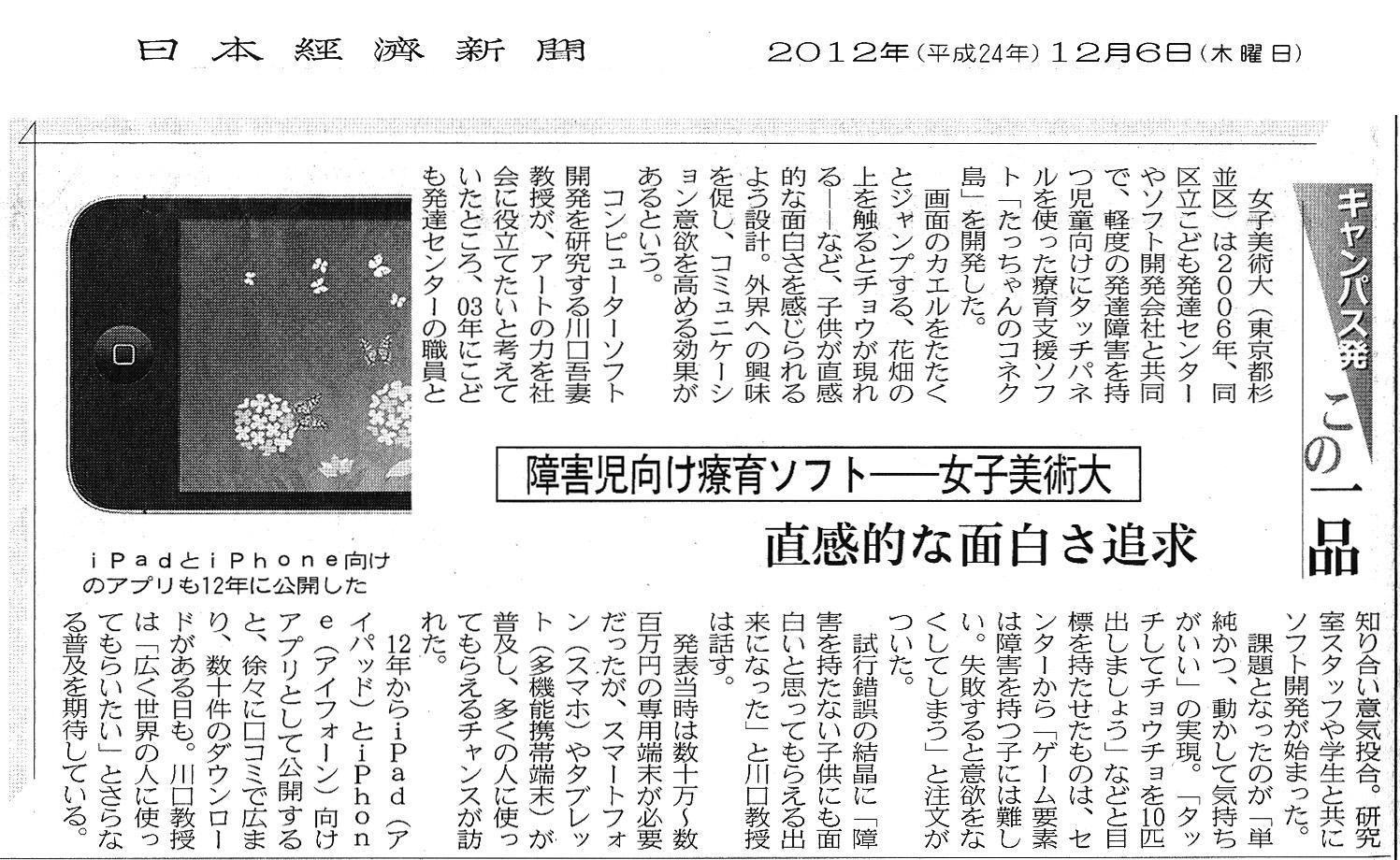 日本経済新聞障害児療育.jpg